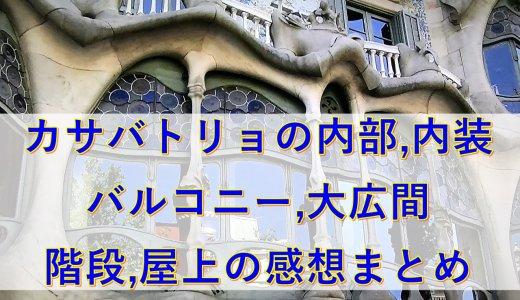 カサバトリョの内部,内装,バルコニー,大広間,階段,屋上の感想まとめ