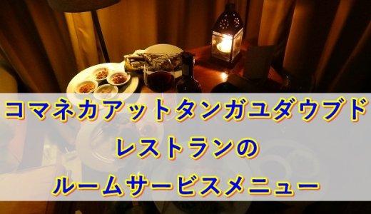 コマネカアットタンガユダウブド|レストランのルームサービスメニュー