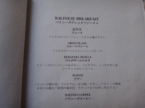 コマネカタンガユダの朝食会場、バリ料理レストラン「バツカルキッチン」メニューバリニーズブレックファースト
