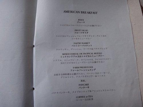 コマネカタンガユダの朝食会場、バリ料理レストラン「バツカルキッチン」メニューアメリカンブレックファースト