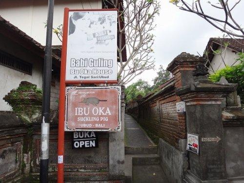 バリ島ウブドのバビグリン!イブオカ3の古い看板