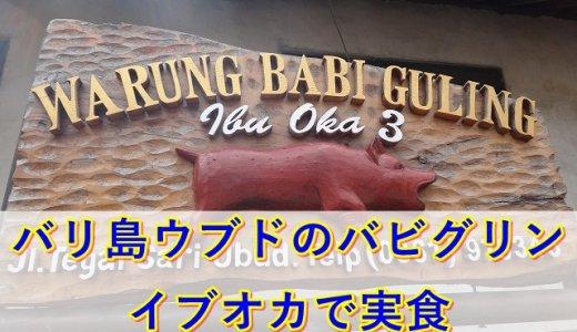 バリ島ウブドのバビグリン!イブオカで実食した10年ぶりの感想まとめ
