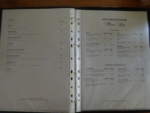 コマネカアットタンガユダウブドのレストラン「バツカルキッチン」のバリキュイジーヌ料理ルームサービスワインリストドリンクリスト1