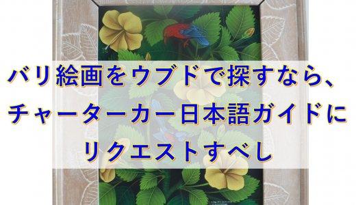 バリ絵画をウブドで探すなら、チャーターカー日本語ガイドにリクエストすべし