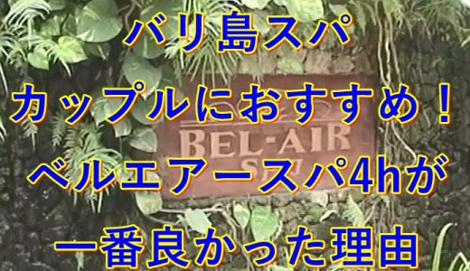 バリ島スパ|カップルおすすめ!ベルエアースパ4hが一番良かった理由