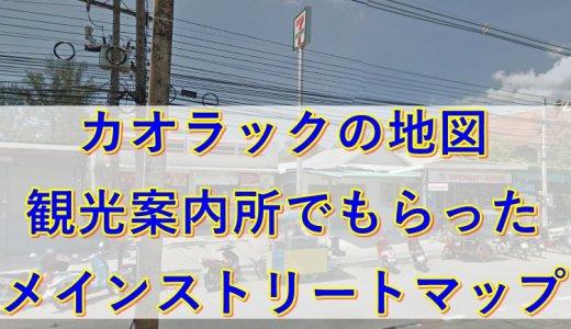 カオラックの地図|観光案内所のメインストリートマップと日本語解説