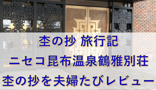 杢の抄 旅行記|感激!ニセコ昆布温泉鶴雅別荘杢の抄 夫婦たびレビュー