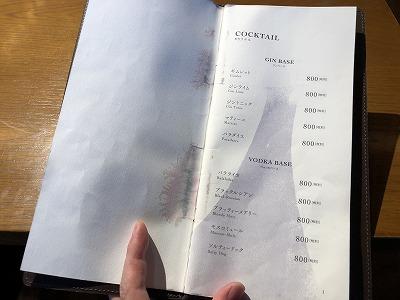 ニセコ温泉杢の抄 カフェ&バー アペメニュー_カクテル