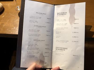 ニセコ温泉杢の抄 カフェ&バー アペメニュー_バーボン