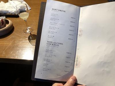 ニセコ温泉杢の抄 カフェ&バー アペメニュー_ソフトドリンク