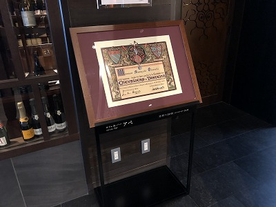 ニセコ昆布温泉鶴雅別荘杢の抄_カフェ&バー アペ入り口看板