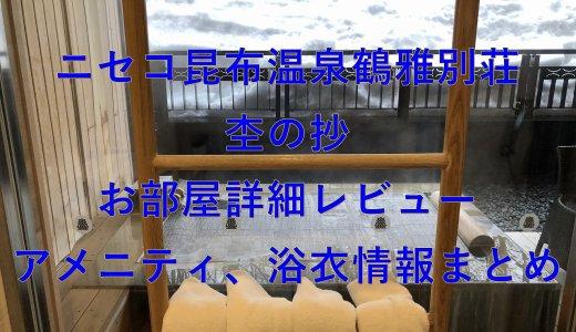 ニセコ昆布温泉鶴雅別荘 杢の抄 お部屋詳細レビュー|アメニティ、浴衣情報まとめ
