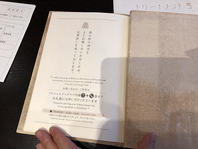 ニセコ昆布温泉鶴雅別荘杢の抄3F岩高蘭_お部屋しおり1