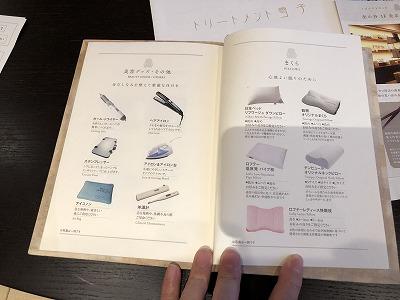 ニセコ昆布温泉鶴雅別荘杢の抄3F岩高蘭_お部屋パンフレット2