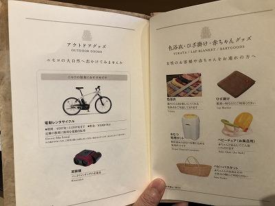 ニセコ昆布温泉鶴雅別荘杢の抄3F岩高蘭_お部屋パンフレット3