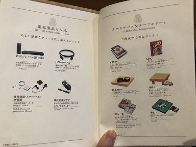 ニセコ昆布温泉鶴雅別荘杢の抄3F岩高蘭_お部屋パンフレット4