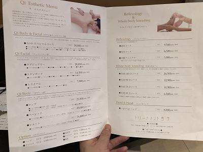 ニセコ昆布温泉鶴雅別荘杢の抄3F岩高蘭_お部屋パンフレット6