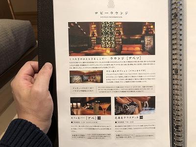 ニセコ昆布温泉鶴雅別荘杢の抄3F岩高蘭_お部屋しおり4