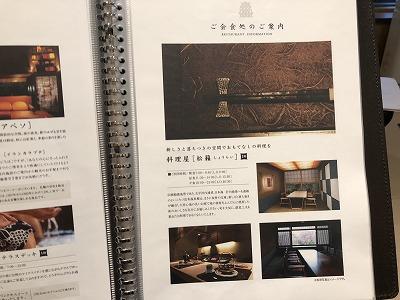 ニセコ昆布温泉鶴雅別荘杢の抄3F岩高蘭_お部屋しおり5