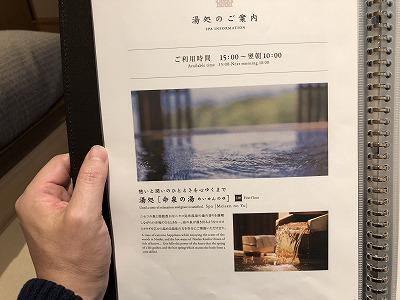 ニセコ昆布温泉鶴雅別荘杢の抄3F岩高蘭_お部屋しおり6
