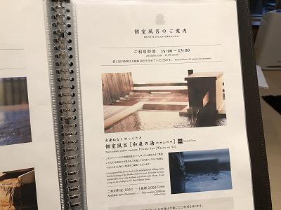 ニセコ昆布温泉鶴雅別荘杢の抄3F岩高蘭_お部屋しおり7