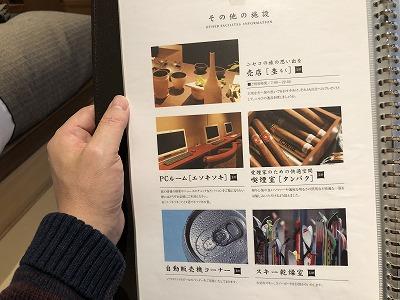 ニセコ昆布温泉鶴雅別荘杢の抄3F岩高蘭_お部屋しおり8