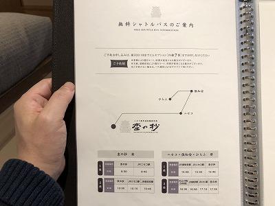 ニセコ昆布温泉鶴雅別荘杢の抄3F岩高蘭_お部屋しおり9