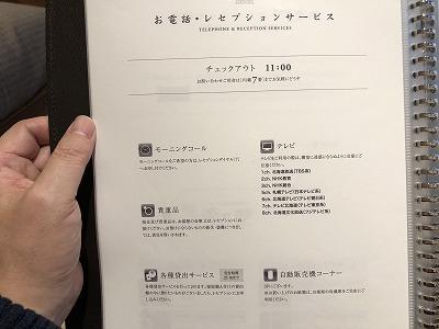 ニセコ昆布温泉鶴雅別荘杢の抄3F岩高蘭_チェックアウト時間