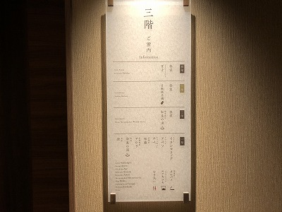 ニセコ昆布温泉鶴雅別荘杢の抄_3Fご案内