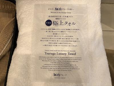 ニセコ昆布温泉鶴雅別荘杢の抄3F岩高蘭_極上タオル
