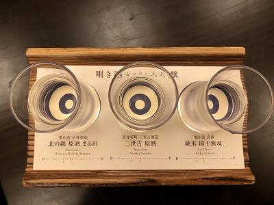 ニセコ昆布温泉鶴雅別荘杢の抄の夕食メニュー_利き酒セット