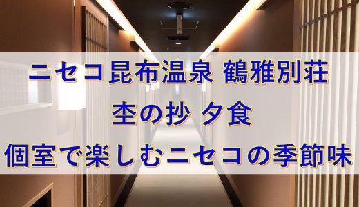 ニセコ昆布温泉 鶴雅別荘 杢の抄 夕食|個室で楽しむニセコの季節味