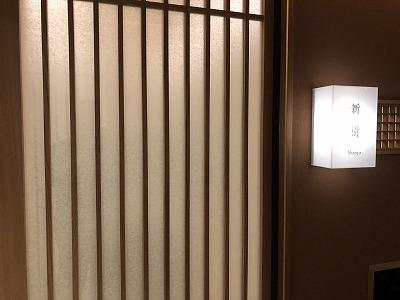 ニセコ昆布温泉鶴雅別荘杢の抄朝食_「松籟」個室 新樹