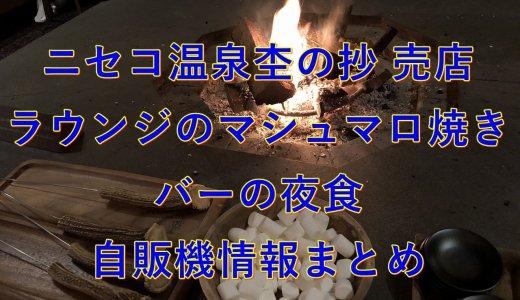 ニセコ温泉杢の抄|売店、ラウンジのマシュマロ焼き、バーの夜食、自販機情報まとめ