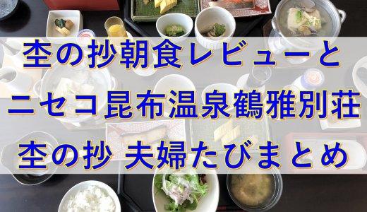 杢の抄朝食レビューとニセコ昆布温泉鶴雅別荘杢の抄 夫婦たびまとめ