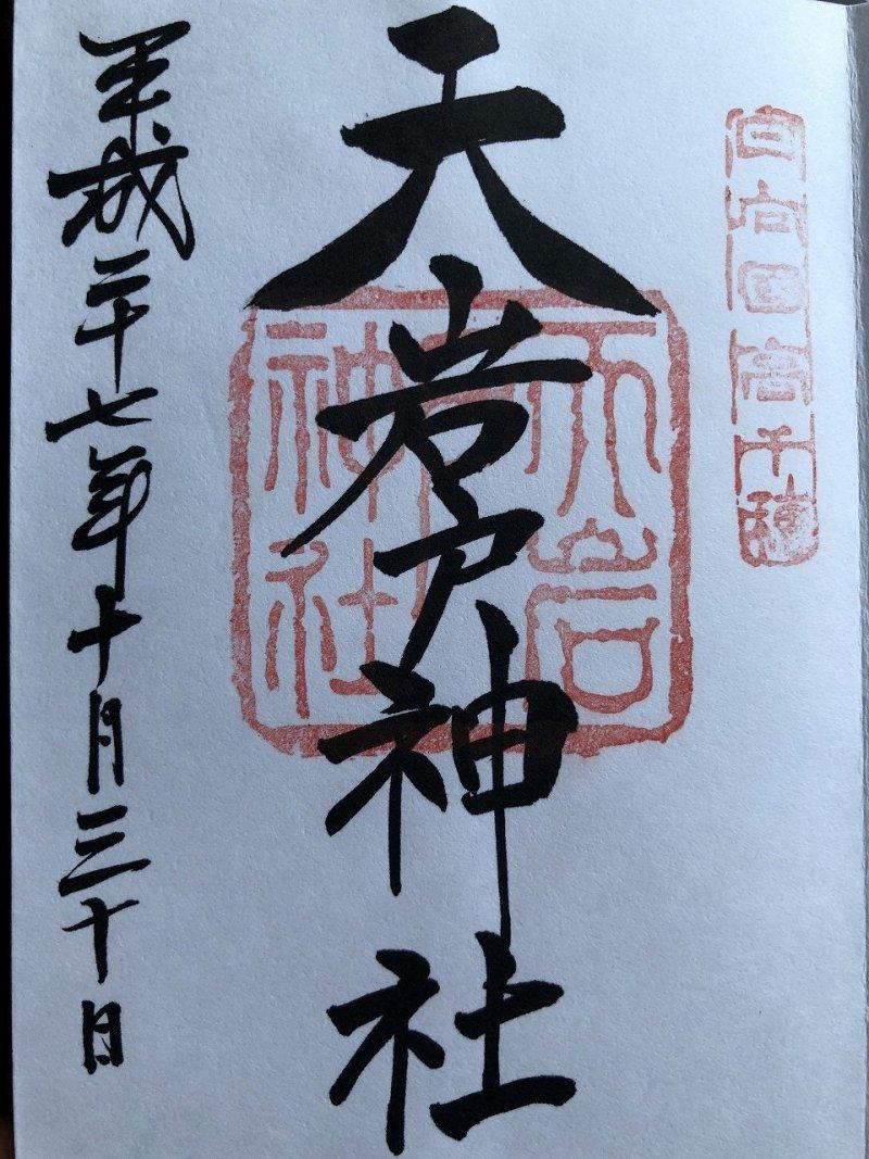 天岩戸神社_御朱印