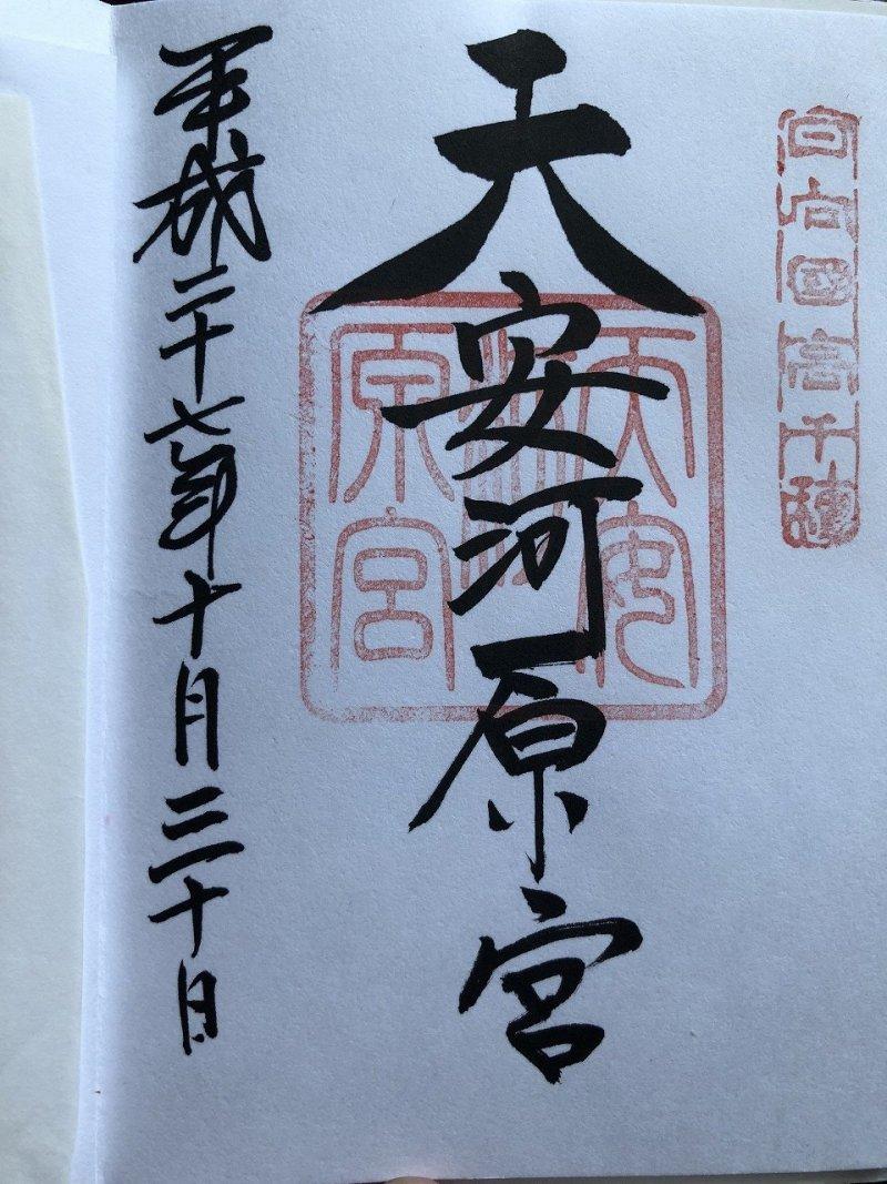 天安河原神社_御朱印
