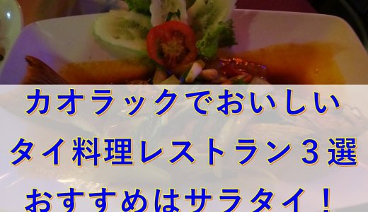 カオラックでおいしいタイ料理レストラン3選|おすすめはサラタイ!