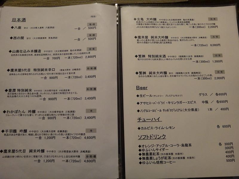由布院わらび野食事ドリンクメニュー_日本酒