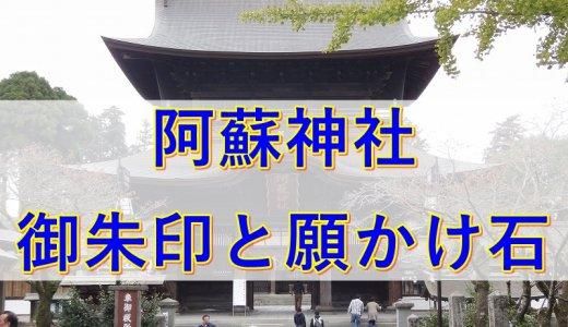 阿蘇神社の御朱印と願かけ石|地震前に夫婦参拝できたことをただ感謝するばかり