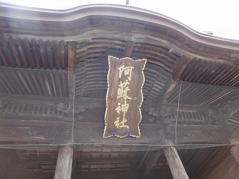 肥後一の宮 阿蘇神社_看板