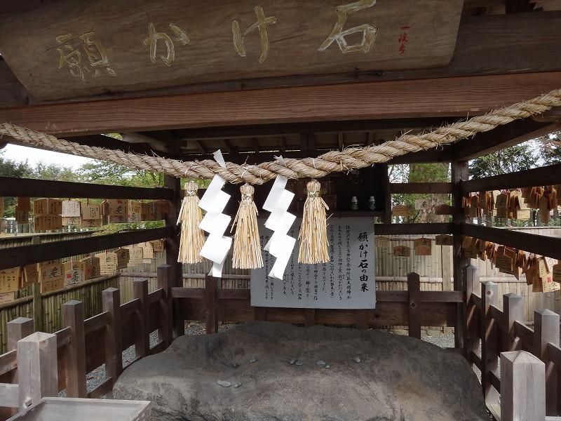 肥後一の宮 阿蘇神社_願かけ石に寄る