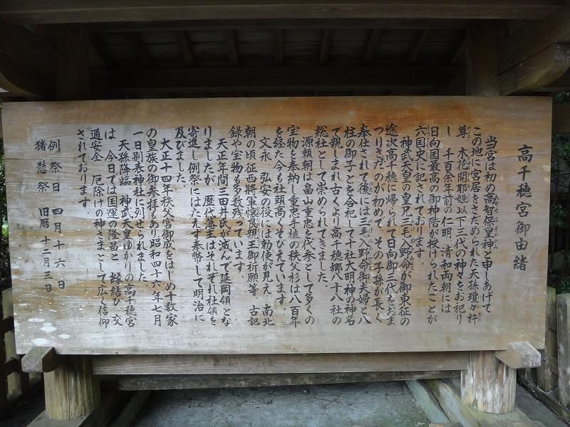 高千穂神社_御由緒
