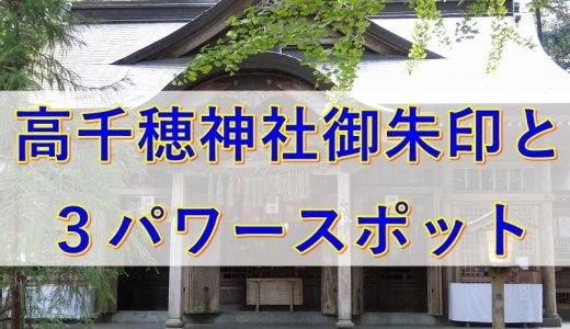 高千穂神社の御朱印と3パワースポット|鎮め石と2柱の御神木が荘厳だった件