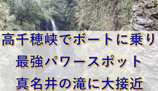高千穂峡でボートに乗り最強パワースポット真名井の滝に大接近して感動した件!