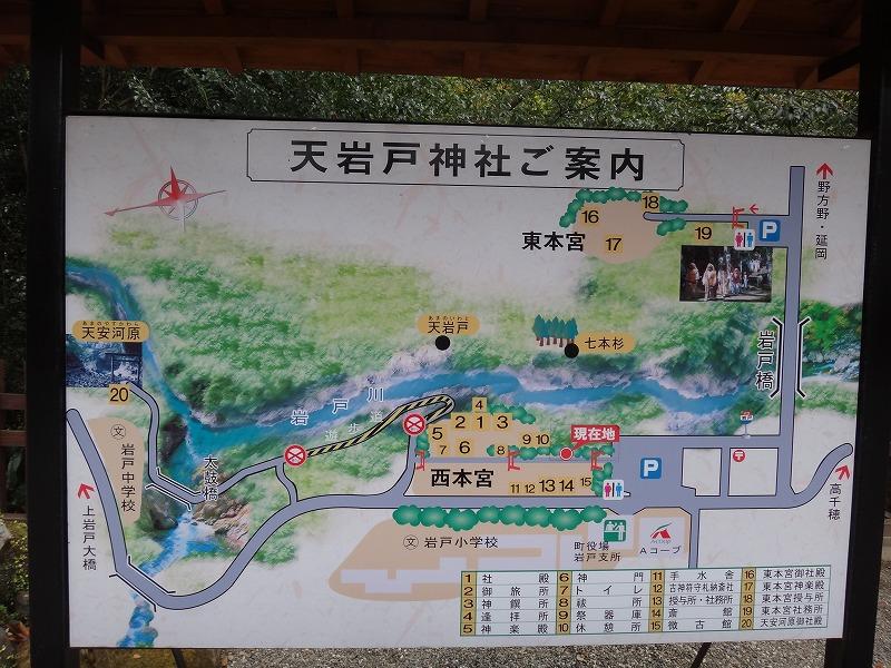 天岩戸神社_案内地図