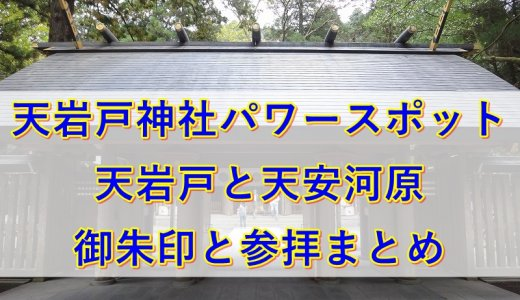 天岩戸神社のパワースポットは天岩戸と天安河原!御朱印と参拝まとめ