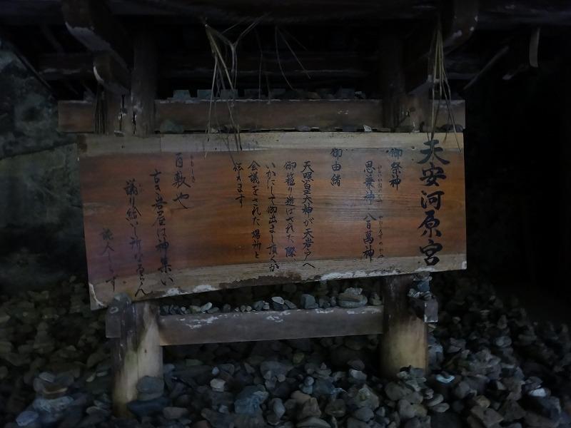 天安河原神社_ご案内書き