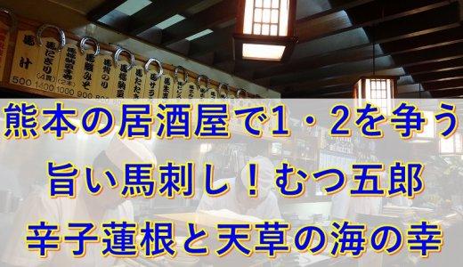 熊本の居酒屋で1・2を争う旨い馬刺し!むつ五郎で辛子蓮根と天草の海の幸とともに