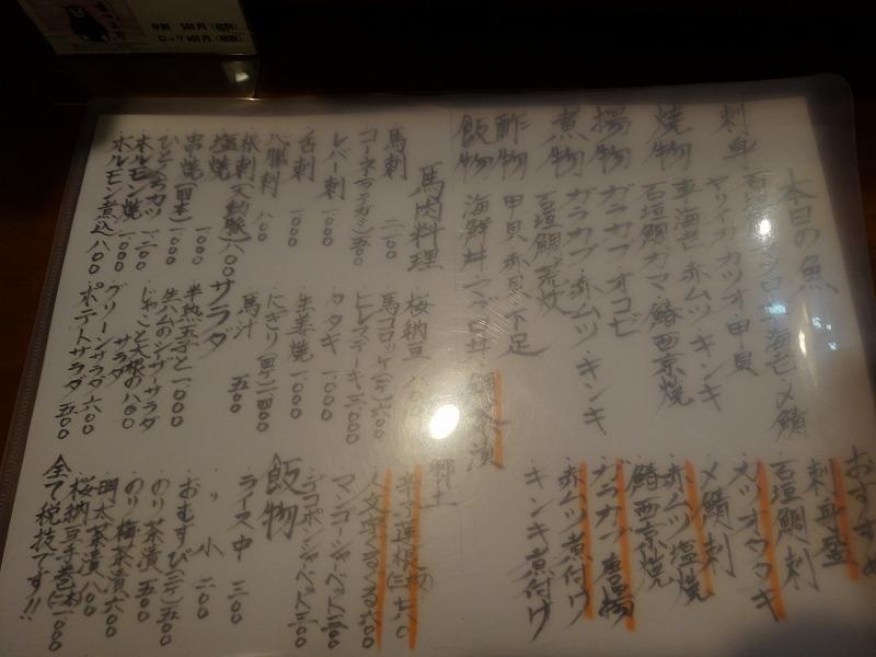 熊本の居酒屋で1・2を争う旨い馬刺し!馬肉料理むつ五郎_お品書き
